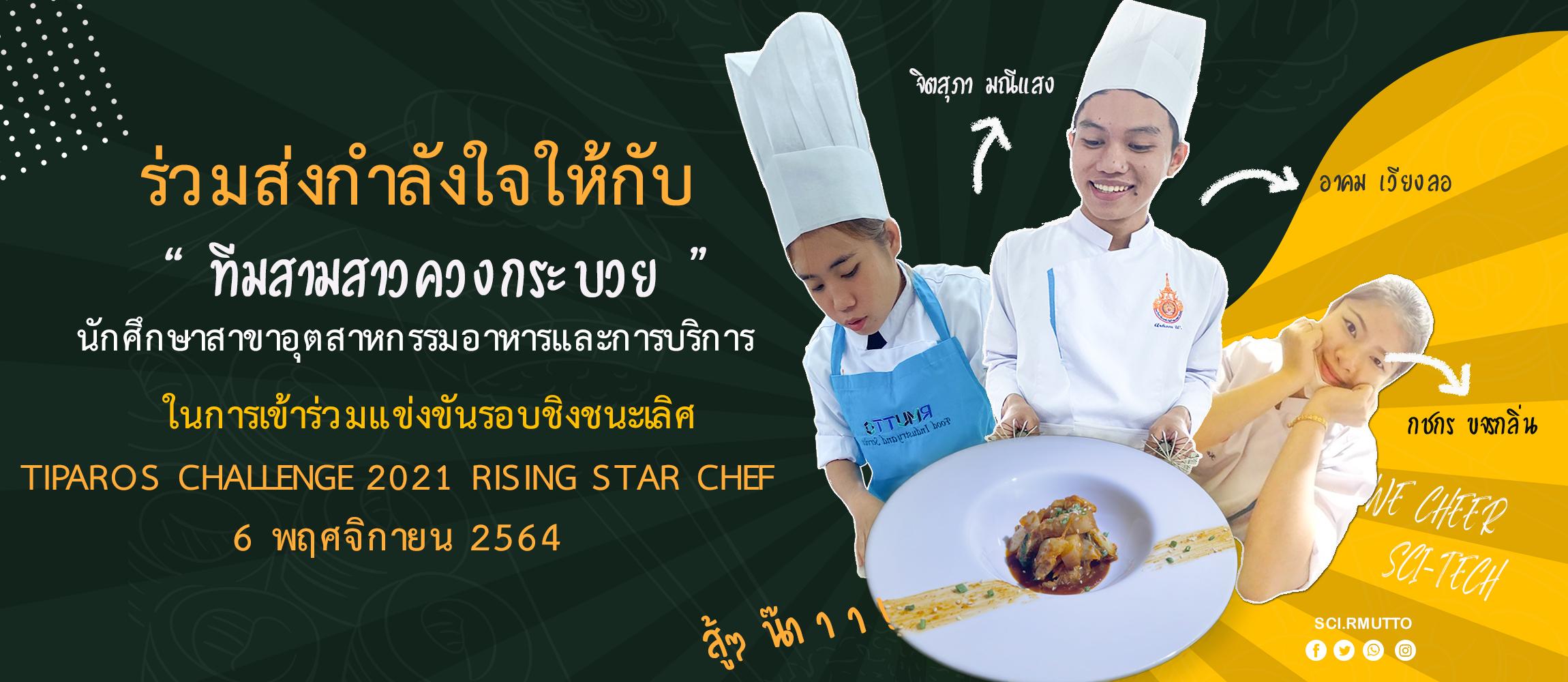 การแข่งขันทำอาหารของอุตสาหกรรมอาหารและการบริการ